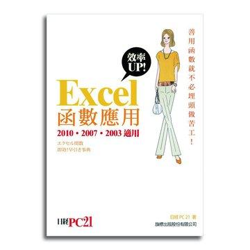 Excel 效率 UP! 函數應用 (2010, 2007, 200