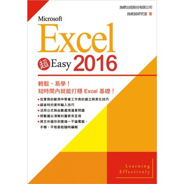Microsoft Excel 2016 超 Easy