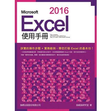 flag 旗標 Microsoft Excel 2016 使用手冊