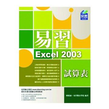 易習 Excel 2003 試算表(附範例VCD)