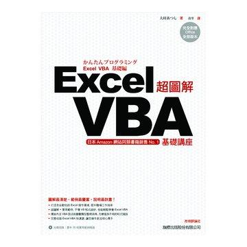 超圖解 Excel VBA 基礎講座