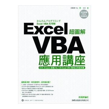 flag 旗標 超圖解 Excel VBA 應用講座
