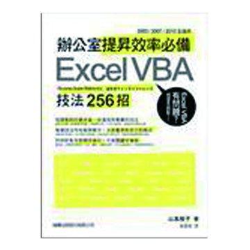 flag 旗標 辦公室提昇效率必備 Excel VBA 技法 256 招