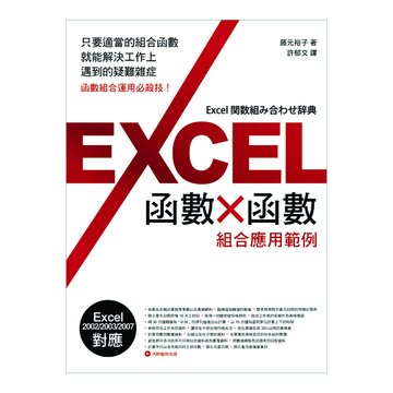 flag 旗標 Excel 函數X函數 組合應用實例