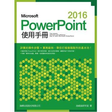 flag 旗標 Microsoft PowerPoint 2016 使用手冊