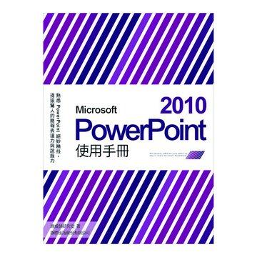 Microsoft PowerPoint 2010 使用手冊