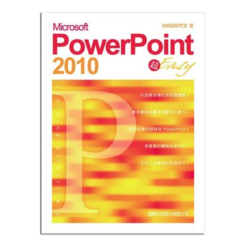 Microsoft PowerPoint 2010 超 Easy