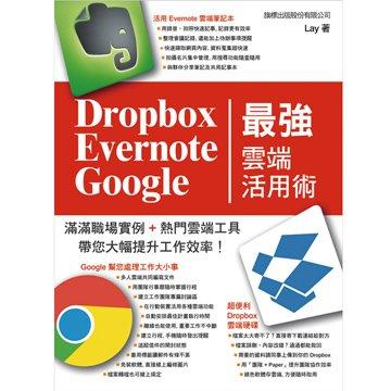 Dropbox‧Evernote‧Google 最強雲端活用術