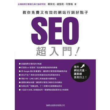 flag 旗標 SEO 超入門- 教你免費又有效的網站行銷好點