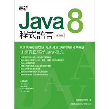 flag 旗標 最新 Java 8 程式語言 第四版