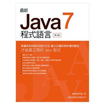 flag 旗標 最新 Java 7 程式語言