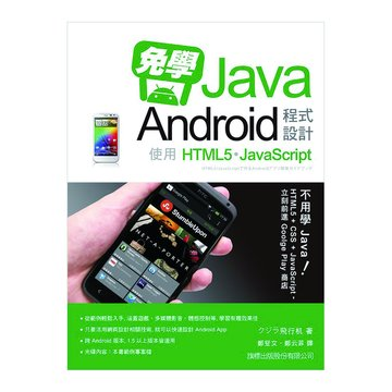 flag 旗標 免學 Java! Android 程式設計 - 使用 HTML5