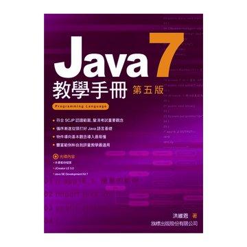 Java 7 教學手冊 第五版