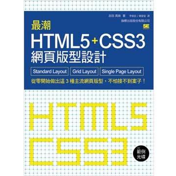flag 旗標 最潮 HTML5+CSS3 網頁版型設計 Standard La
