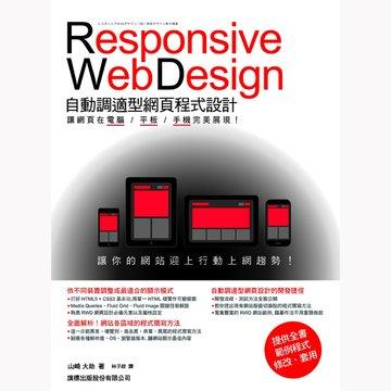 Responsive Web Design 自動調適型網頁程式