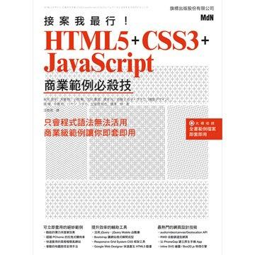 flag 旗標 接案我最行! HTML5 + CSS3 + JavaScript 商