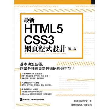 flag 旗標 最新 HTML5+CSS3 網頁程式設計 第二版