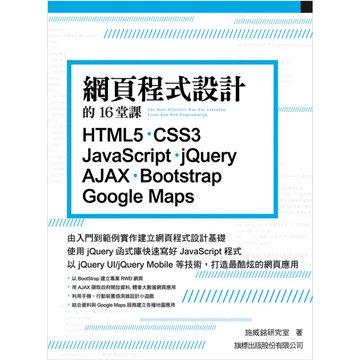 flag 旗標 網頁程式設計的16堂課: HTML5‧CSS3‧Java