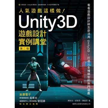 flag 旗標 人氣遊戲這樣做! Unity3D 遊戲設計實例講堂
