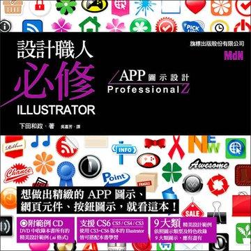 設計職人必修 Illustrator: APP 圖示設計