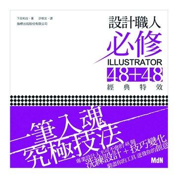 設計職人必修 Illustrator 48+48 經典特效