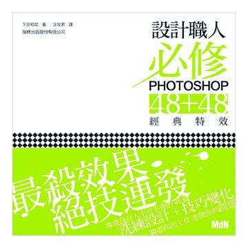 設計職人必修 Photoshop 48+48 經典特效
