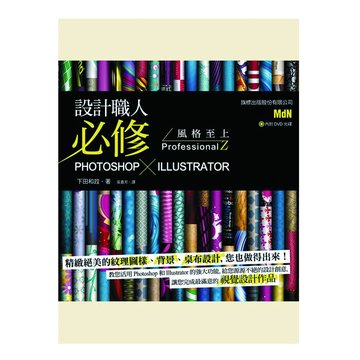 設計職人必修 Photoshop X Illustrator 風