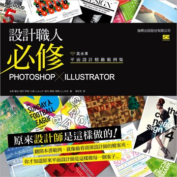設計職人必修- Photoshop X Illustrator 高
