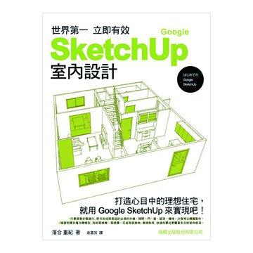 世界第一 立即有效 Google SketchUp 室內設