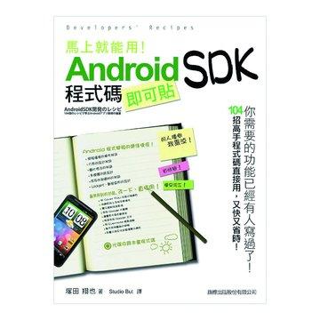 馬上就能用! Android SDK 程式碼即可貼