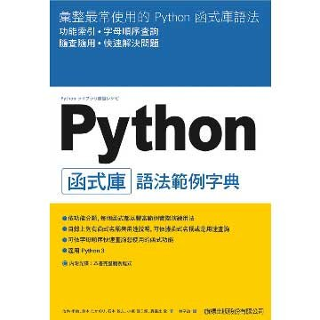flag 旗標 Python 函式庫語法範例字典