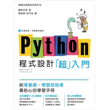 flag 旗標 Python 程式設計「超入門」