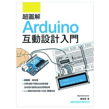 超圖解 Arduino 互動設計入門