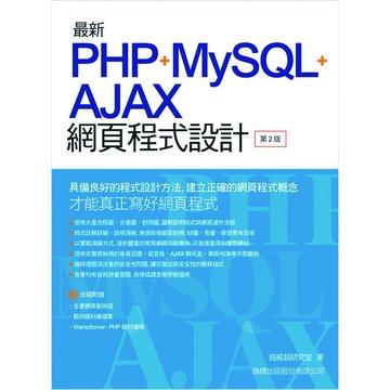 最新 PHP+MySQL+Ajax 網頁程式設計 第二版
