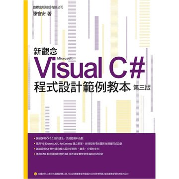 flag 旗標 新觀念 Visual C# 程式設計範例教本 第三版