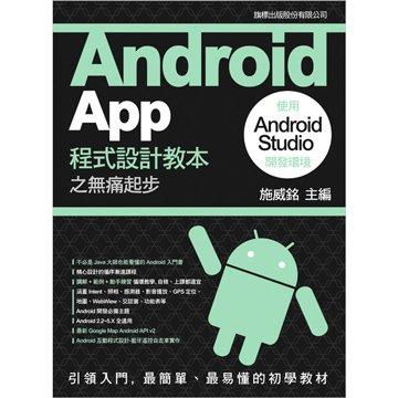 flag 旗標 Android App 程式設計教本之無痛起步 -- 使