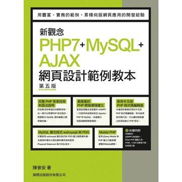 flag 旗標 新觀念 PHP7+MySQL+AJAX 網頁設計範例教本