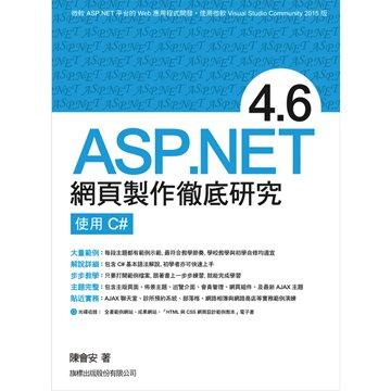 flag 旗標 ASP.NET 4.6 網頁製作徹底研究 - 使用 C#