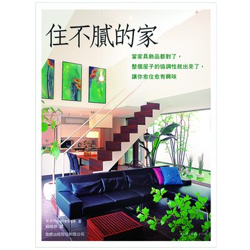住不膩的家 - 當家具飾品都對了,整個屋子