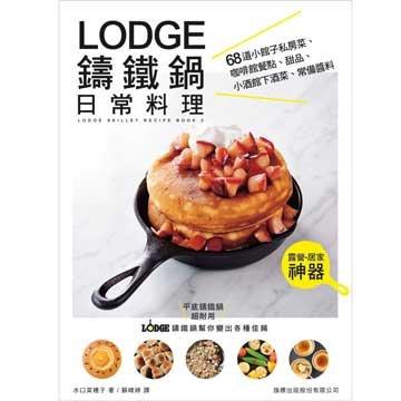 LODGE 鑄鐵鍋日常料理:68 道小館子私房菜