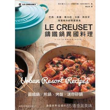 LE CREUSET 鑄鐵鍋異國料理 - 巴西、希臘、