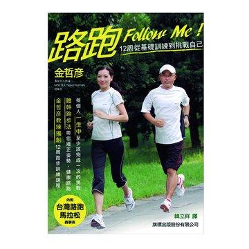 路跑 Follow Me - 12 周從基礎訓練到挑戰自
