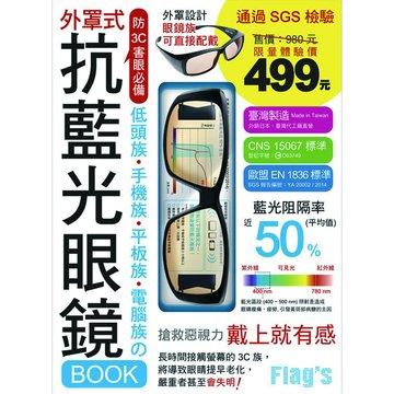 抗藍光眼鏡BOOK-低頭族‧手機族‧平板族‧電腦族 防3C害眼必備!
