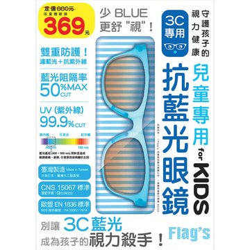 兒童專用抗藍光眼鏡 for KIDS (水藍) : 守