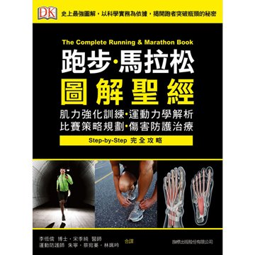跑步‧馬拉松圖解聖經:肌力強化訓練‧運動