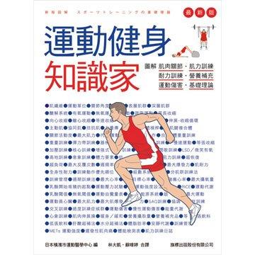 運動健身知識家 最新版 - 圖解肌肉關節‧肌
