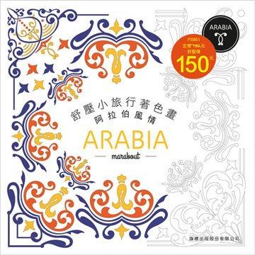 舒壓小旅行著色畫- 阿拉伯風情