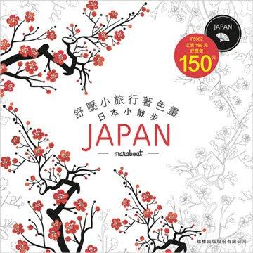 舒壓小旅行著色畫- 日本小散步