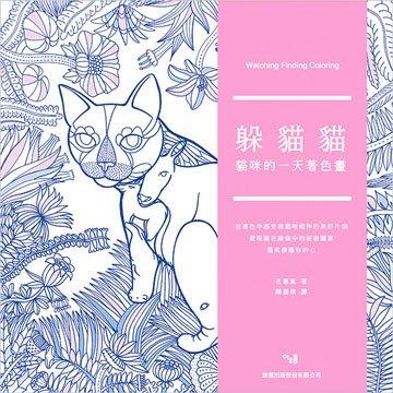 躲貓貓- 貓咪的一天著色畫