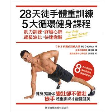 flag 旗標 28天徒手體重訓練, 5大循環健身課程 - 肌力